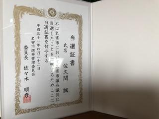 IMG_0718.JPG当選証書2.JPG